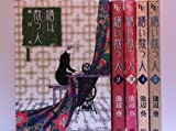 繕い裁つ人 コミック 1-5巻セット (KCデラックス Kiss)