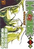 天牌外伝 第1巻―麻雀覇道伝説 (ニチブンコミックス)