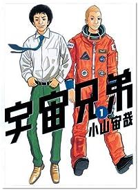 『宇宙兄弟』(小山宙哉/講談社)