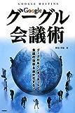 グーグル会議術 (デジタル仕事術)