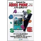 AQUOS PHONE SH-12C 入門・活用ガイド (Android Fan)