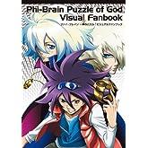 ファイ・ブレイン 神のパズル ビジュアルファンブック
