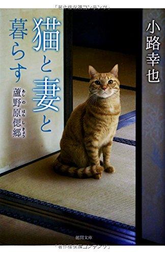 猫と妻と暮らす: 蘆野原偲郷