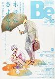 コミック Be (ビー) 2013年 07月号 [雑誌]