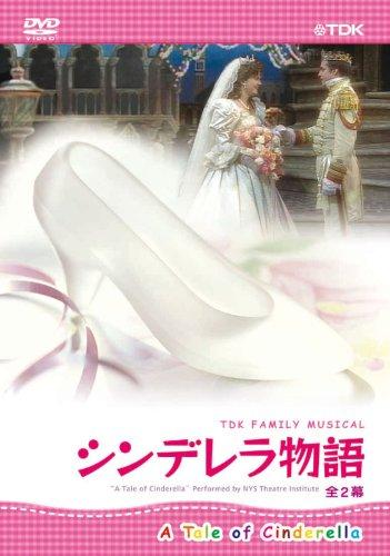 TDK ファミリーミュージカル シンデレラ物語(全2幕) [DVD] TDBT-0161
