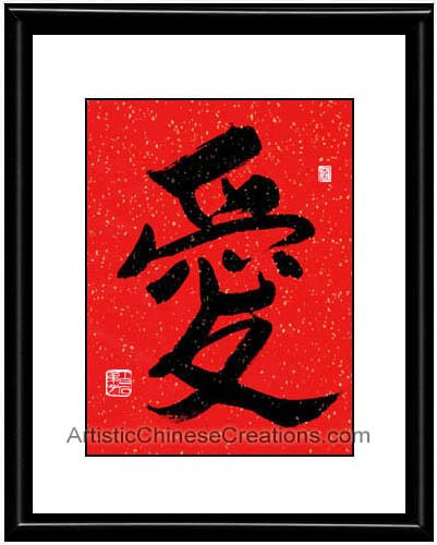 chinese gifts chinese calligraphy framed chinese