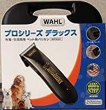 日本ウォール WAHL ペット用トリミングバリカン コード式・コードレス両用 プロシリーズデラックス WP9591