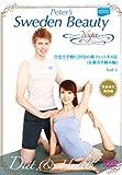 Peter's Sweden Beauty Yoga[DVD]