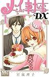 メイちゃんの執事DX 1 (マーガレットコミックス)