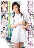 現役ナースのお仕事 [DVD]