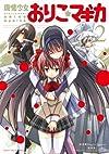 魔法少女おりこ☆マギカ (2) (まんがタイムKRコミックス フォワードシリーズ)