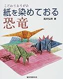 紙を染めておる恐竜―こだわりおりがみ