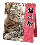 猫川柳 週めくり 2014カレンダー