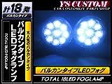 ★バルカン型 ハイパワー18発★LEDデイライト フォグランプ/LEDフォグランプ シーマF50