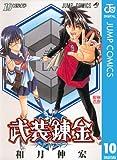 武装錬金 10 (ジャンプコミックスDIGITAL)