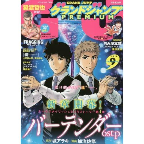 グランドジャンプPREMIUM 2016年 9/30 号 [雑誌]: グランドジャンプ 増刊