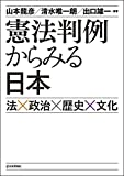 憲法判例からみる日本 法×政治×歴史×文化