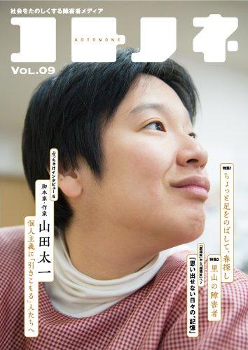 コトノネ Vol.09