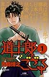 道士郎でござる 1 (1) (少年サンデーコミックス)