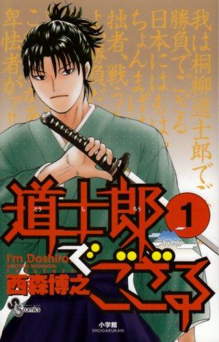 道士郎でござる 1 (少年サンデーコミックス)