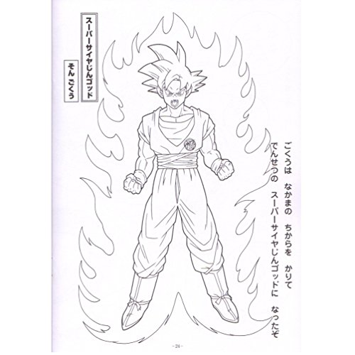 NEW Dragon Ball Z Coloring Art Book By Showa Note FREE