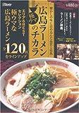 広島ラーメンのチカラ (広島グルメガイド別冊)