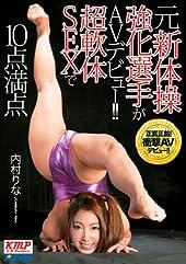 元新体操強化選手がAVデビュー!超軟体SEXで10点満点 内村りな / REAL(レアル) [DVD]
