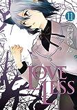 LOVELESS 11巻 (ZERO-SUMコミックス)