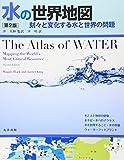 水の世界地図 第2版 刻々と変化する水と世界の問題
