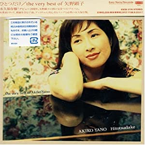 ひとつだけ/the very best of akiko yano
