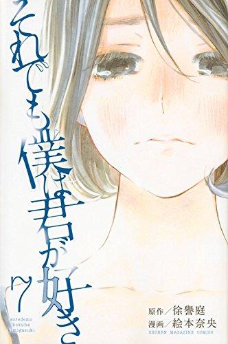 それでも僕は君が好き(7)<完> (講談社コミックス)