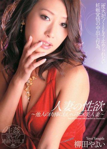 人妻の性欲 [DVD]