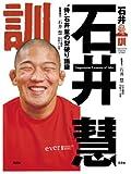 有名人のブログ(5) 内柴正人はやっぱり石井慧が嫌い