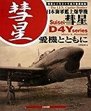 日本海軍艦上爆撃機 彗星 愛機とともに: 写真とイラストで追う装備部隊