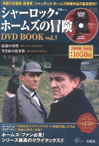 シャーロック・ホームズの冒険DVD BOOK vol.7