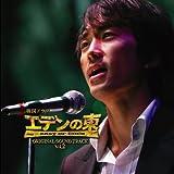 オリジナル・サウンドトラック エデンの東 VOL.2 (通常盤)