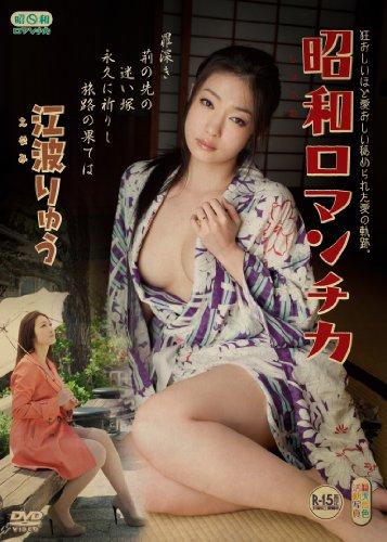 昭和ロマンチカ 江波りゅう [DVD]