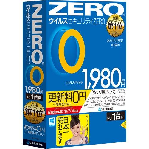 ウイルスセキュリティZERO Windows 8 対応 新価格版(1台更新0円版)