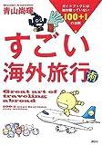 すごい海外旅行術 ガイドブックには絶対載っていない100+1の法則