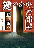 鍵のかかった部屋<「防犯探偵・榎本」シリーズ> (角川文庫)