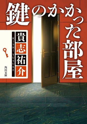 鍵のかかった部屋<「防犯探偵・榎本」シリーズ>