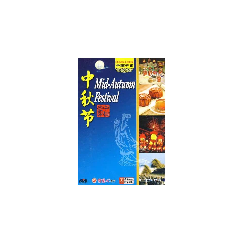 Chinese Festival DVD Series I