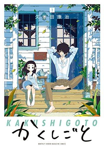 「かくしごと」久米田康治(1) (月刊少年マガジンコミックス)