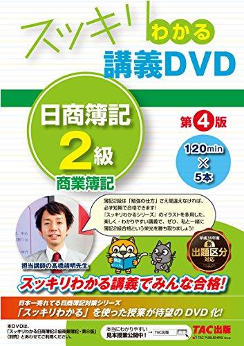 スッキリわかる 講義DVD 日商簿記2級 商業簿記 第4版 (スッキリわかるシリーズ)