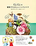 Cui Cuiの植物でたのしいハンドメイド―季節の草花でかわいい雑貨をつくろう!