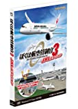 I 3 JAL edition air traffic controller [Japan Import]