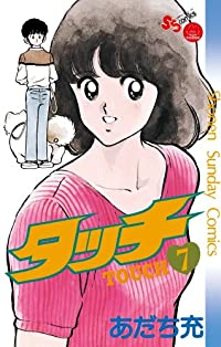 タッチ 完全復刻版 7 (少年サンデーコミックス)