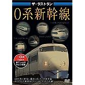 ザ・ラストラン 0系新幹線 [DVD]