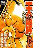 天牌外伝 18 ニチブンコミックス
