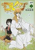 ロビン 1―風の都の師弟 (フレックスコミックス・フレア)